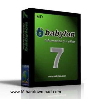 baby نسخه ی جدید دیکشنری قدرتمند Babylon Pro 7.5.2 r11