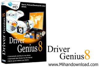 Driver Genius Professional  مدیریت درایورهای سخت افزاری با Driver Genius Professional Edition 8.0.316