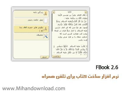 FBook نرم افزار ساخت کتاب برای تلفن همراه FBook2.6