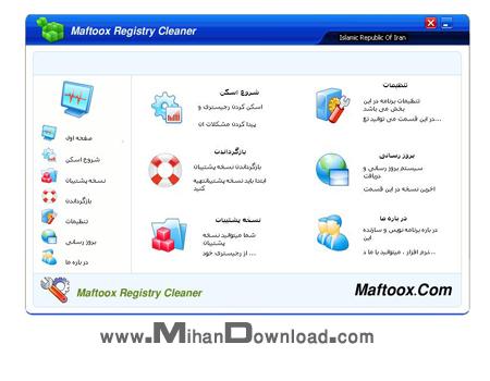 MRk دانلود نرم افزار فارسي تعمیر ریجستری  MaftooxRegistryCleaner