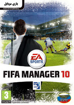 FifaManager2010 بازی جدید و زیبای Fifa Manager 10 با فرمت جاوا Mobile Java Game