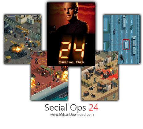 24%20Secial%20Ops%5Bwww.MihanDownload.com%5D بازی جنگی و فوق العاده برای موبایل با فرمت جاوا 24 Secial Ops